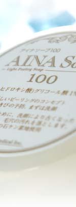 アイナソープ100ピーリング石鹸