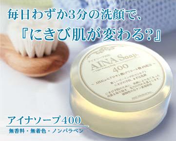 ニキビ・ニキビ跡予防のAHA石鹸 アイナソープ400、100